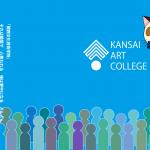関西文化芸術学院