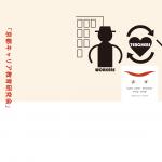 京都キャリア教育研究会