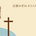 京都みぎわキリスト教会