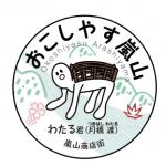 嵐山商店街(月橋渡)
