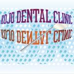 古城歯科クリニック