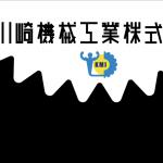 川崎機械工業株式会