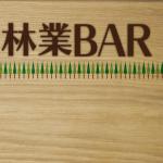 林業BAR